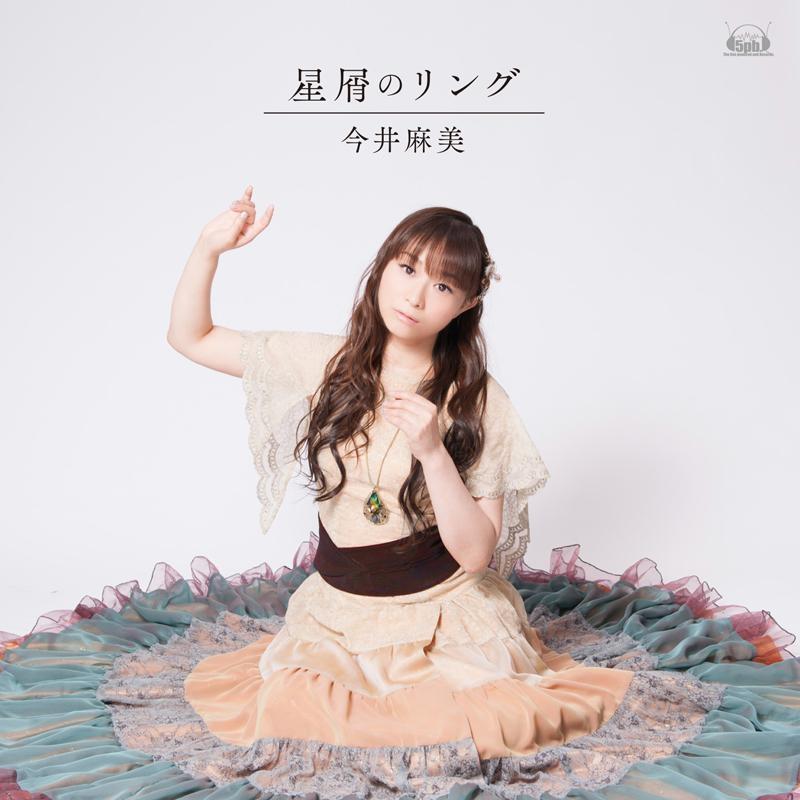 Imai Asami Hoshikuzu No Ring Lyrics