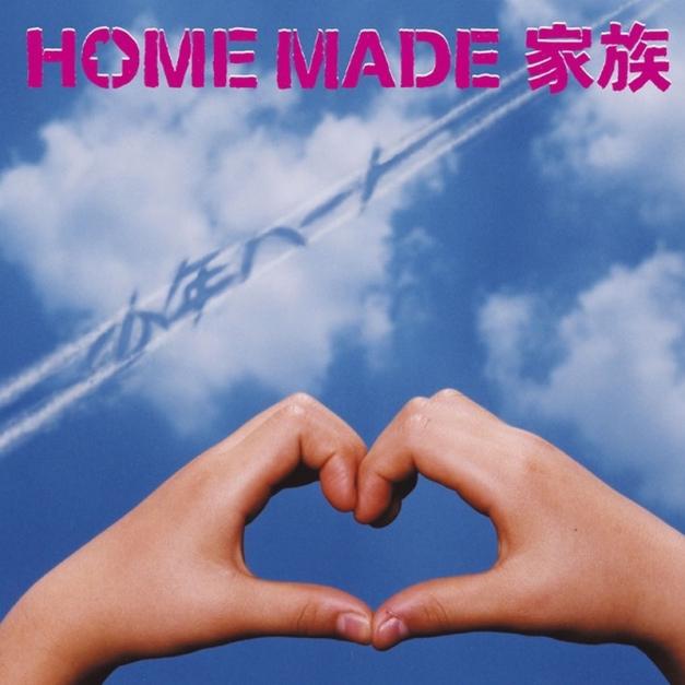 HOME MADE kazoku - shounen haato
